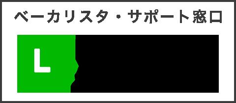 ベイクマ公式LINEお客様サポート