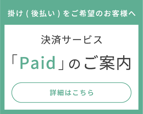 Paidのご案内