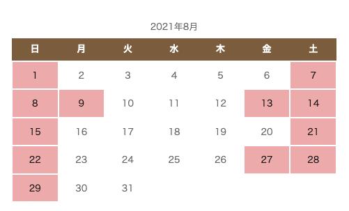 2021年8月休業日カレンダー