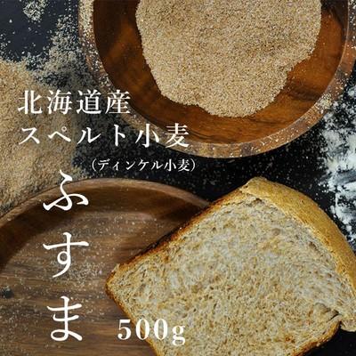 スペルト小麦 ふすま